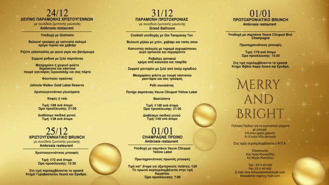 Μια ονειρεμένη απόδραση για τα Χριστούγεννα και την Πρωτοχρονιά υπόσχεται το ξενοδοχείο Hyatt Regency Thessaloniki