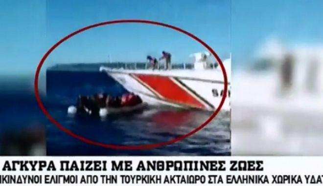 Ντοκουμέντο: Η στιγμή που το Τουρκικό σκάφος παρεμποδίζει διάσωση προσφύγων