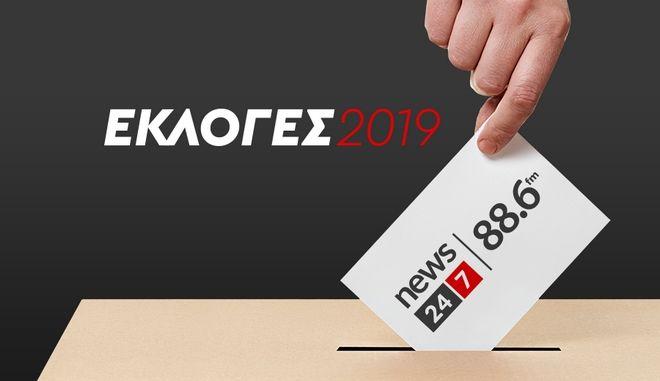 Ευρωεκλογές και Αυτοδιοικητικές εκλογές 2019: Το NEWS 24/7 και ο NEWS 24/7 στους 88,6 στο ρυθμό της διπλής κάλπης