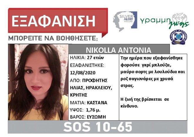 Συναγερμός για εξαφάνιση 27χρονης στην Κρήτη