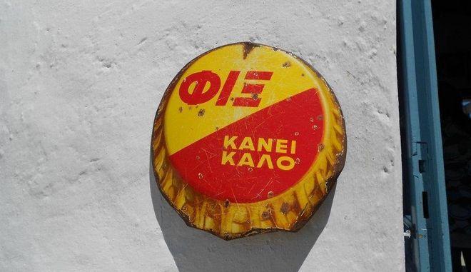 Αθάνατες ελληνικές φίρμες ξανά στο προσκήνιο