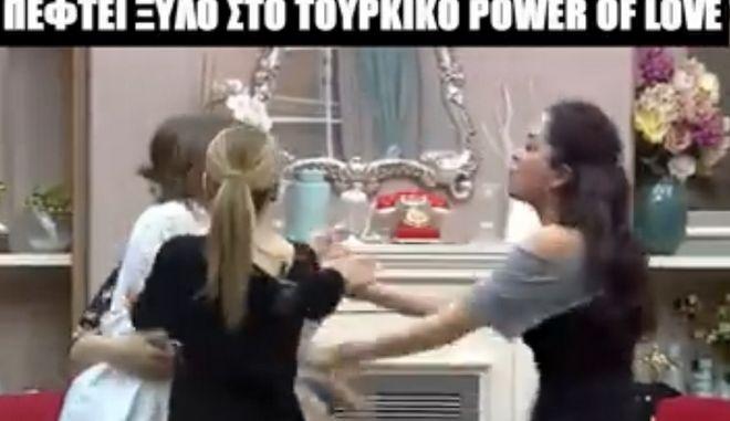 Βίντεο: Πιάστηκαν στα χέρια στο τουρκικό Power of Love