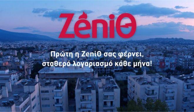 Για πρώτη φορά στην Ελλάδα, σταθερά πακέτα ενέργειας από τη ΖeniΘ, για λογαριασμούς χωρίς εκπλήξεις