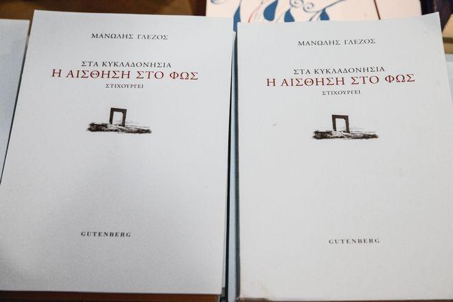 Παρουσίαση του βιβλίου του κάνει σήμερα Τρίτη 27 Ιουνίου 2017, ο Μανώλης Γλέζος, στη στοά του βιβλίου. (EUROKINISSI/ ΓΙΩΡΓΟΣ ΚΟΝΤΑΡΙΝΗΣ)
