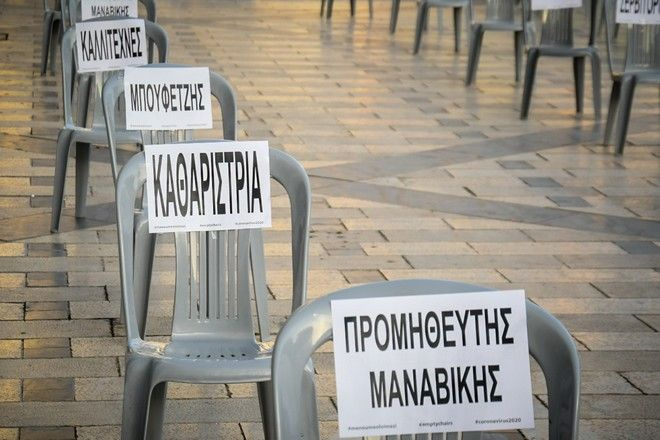 Στιγμιότυπο από την Πανευρωπαϊκή διαμαρτυρία στην κεντρική πλατεία της Πάτρας,των ιδιοκτητών καταστημάτων ετσίασης και συναφών επαγγελμάτων που ζητούν άμεσα μέτρα στήριξης για την επιβίωση του κλάδου,που έχει πληγεί από την πανδημία του κορονοϊού, Τετάρτη 6 Μαϊου 2020 (EUROKINISSI)