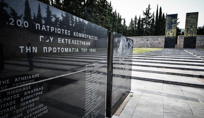 Το μνημείο για τους 200 αγωνιστές κομμουνιστές του ΕΑΜ ΕΛΑΣ που εκτελέστηκαν από τους Γερμανούς την Πρωτομαγιά του 1944.