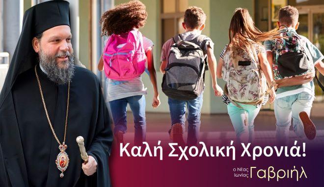Το μήνυμα του Μητροπολίτη Ν. Ιωνίας για την έναρξη της νέας σχολικής χρονιάς
