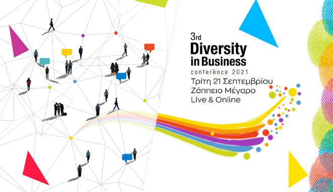 Στις 21 Σεπτεμβρίου το 3ο Συνέδριο για τη Διαφορετικότητα στις ελληνικές επιχειρησεις