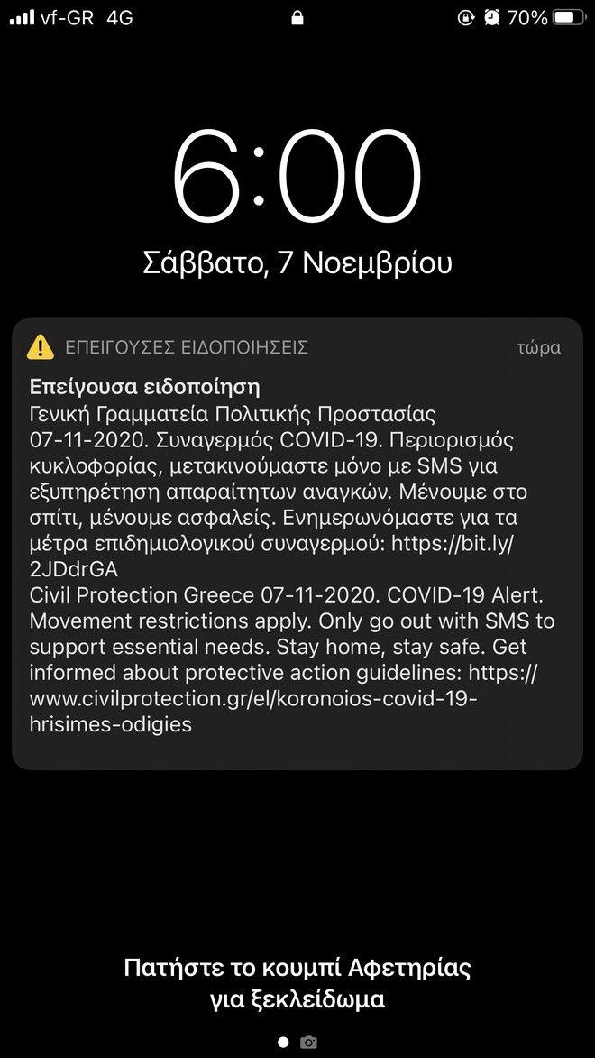 Lockdown: SMS του 112 για τις μετακινήσεις