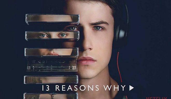 Εικόνα από την σειρά 13 Reasons Why