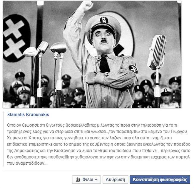 Η δήλωση Κραουνάκη για τους βορειοελλαδίτες και η επίθεση ΝΔ στον ΣΥΡΙΖΑ