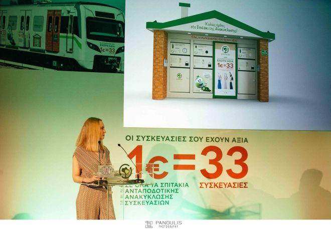 Ξεκίνησε το Ολοκληρωμένο Πρόγραμμα Ανταποδοτικής Ανακύκλωσης στις ΣΤΑΘΕΡΕΣ ΣΥΓΚΟΙΝΩΝΙΕΣ προσφέροντας δωρεάν μηνιαίες κάρτες διαδρομών και εισιτήρια