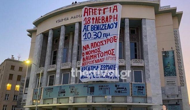 Θεσσαλονίκη: Μέλη του ΠΑΜΕ κρέμασαν πανό στο Κρατικό Θέατρο Βορείου Ελλάδος