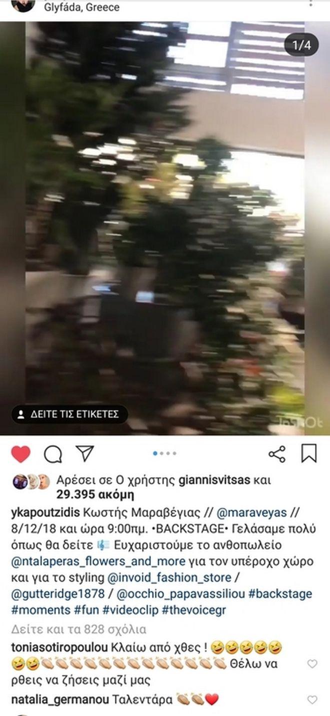 Το σχόλιο της Σωτηροπούλου στο βίντεο που ο Καπουτζίδης μιμείται τον Μαραβέγια
