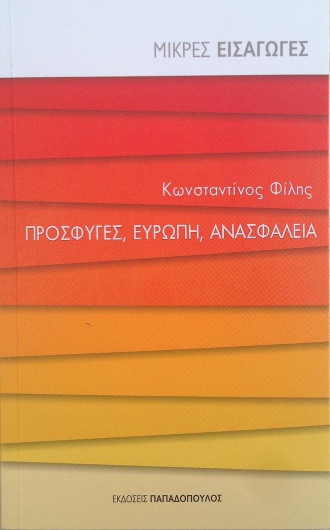 'Πρόσφυγες, Ευρώπη, Ανασφάλεια', το νέο βιβλίο του Κ. Φίλη
