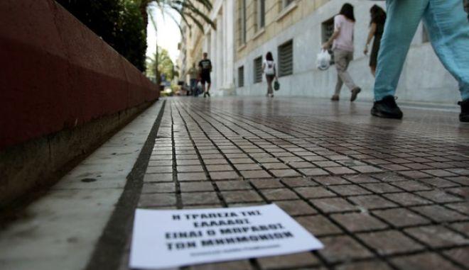 Παρέμβαση του Ρουβίκωνα,πέταξαν φυλλάδια στην τράπεζα της Ελλάδος και αποχώρησαν ,Τετάρτη 19 Ιουλίου 2017 (EUROKINISSI)