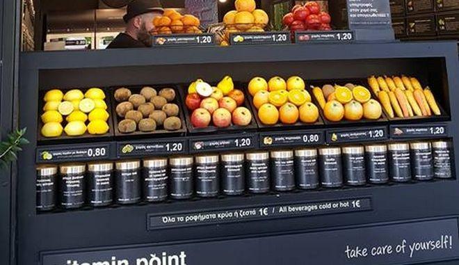Το κατάστημα Vitamin Point στην οδό Σταδίου