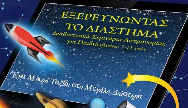 Σεμινάρια Αστρονομίας για παιδιά