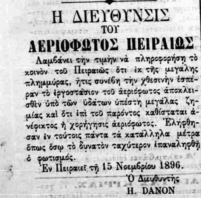 Μηχανή του Χρόνου:  Ο μεγάλος κατακλυσμός του Πειραιά που στοίχισε τη ζωή σε τουλάχιστον 43 ανθρώπους