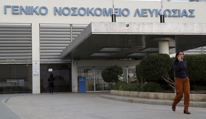 Νοσοκομείο Λευκωσίας