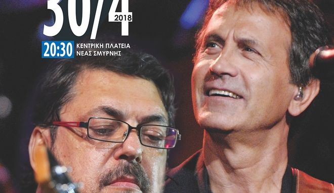 Γιώργος Νταλάρας και Λαυρέντης Μαχαιρίτσας στην πλατεία Νέας Σμύρνης