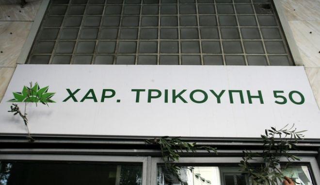 Τα γραφεία του ΠΑΣΟΚ στην Χαριλάου Τρικούπη