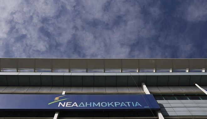 Headquarters of New Democracy in Athens /