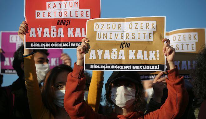 Διαμαρτυρία φοιτητών στο πανεπιστήμιο του Βοσπόρου Bogazici, 3 Φεβρουαρίου 2021