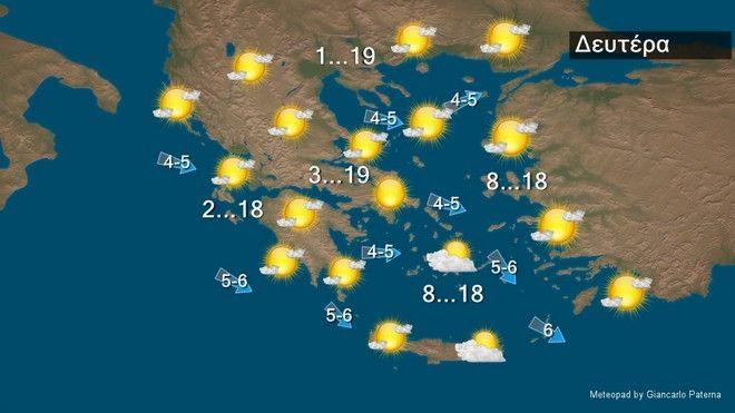 Καιρός: Καλοκαιρία και άνοδος της θερμοκρασίας την Δευτέρα