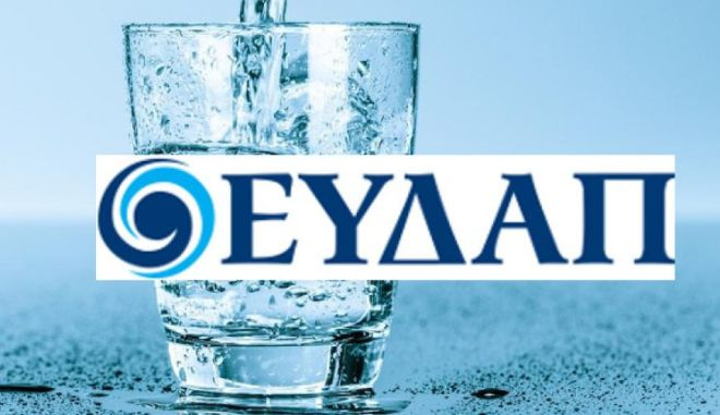 Άριστη η ποιότητα νερού που προμηθεύει η ΕΥΔΑΠ στο δημοτικό δίκτυο των πληγεισών περιοχών