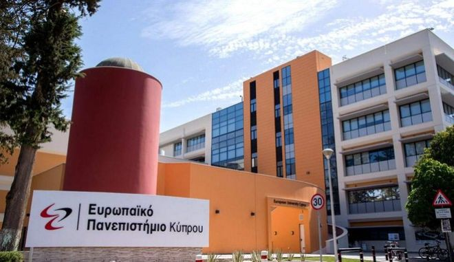 Διαδικτυακή εκδήλωση ενημέρωσης για τις Σχολές και τα προγράμματα σπουδών του Ευρωπαϊκού Πανεπιστημίου Κύπρου