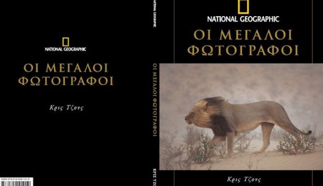 """""""Οι μεγάλοι φωτογράφοι του National Geographic"""" με τη δημοκρατία του Σαββάτου"""