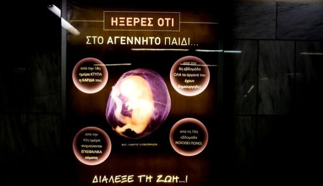 Αφίσα κατά των αμβλώσεων σε στάσεις του μετρό της Αθήνας