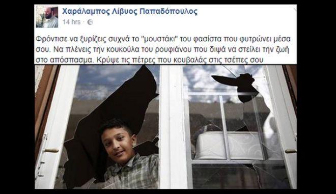 Πατέρας Λίβυος για την επίθεση στον μικρό Αμίρ: Τσάκισε τον φασίστα που ζει μέσα σου