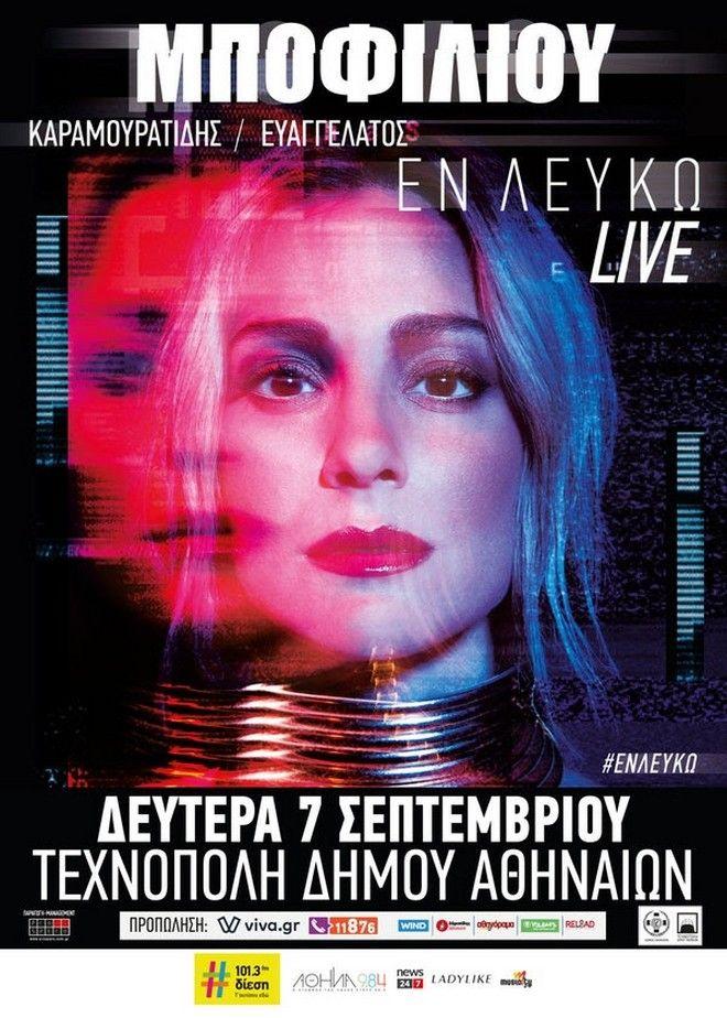Η Νατάσσα Μποφίλιου στην τελευταία «ΕΝ ΛΕΥΚΩ» συναυλία στην Τεχνόπολη