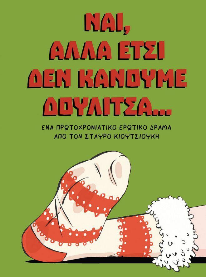 8+1 ελληνικά κόμικς για το lockdown