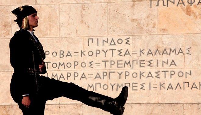 Εύζωνας ντυμένος με παραδοσιακή ποντιακή στολή σε εκδήλωση για τη Γενοκτονία των Ποντίων στη Βουλή των Ελλήνων