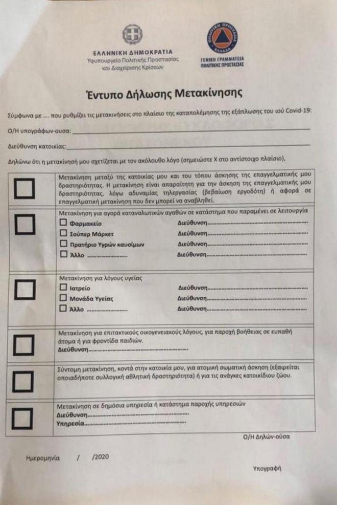 Κορονοϊός - Απαγόρευση κυκλοφορίας: Με ειδική άδεια οι μετακινήσεις - Μήνυμα Μητσοτάκη στις 18:00