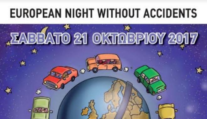 """Νύχτα Σαββάτου, μια """"νύχτα χωρίς ατυχήματα"""""""