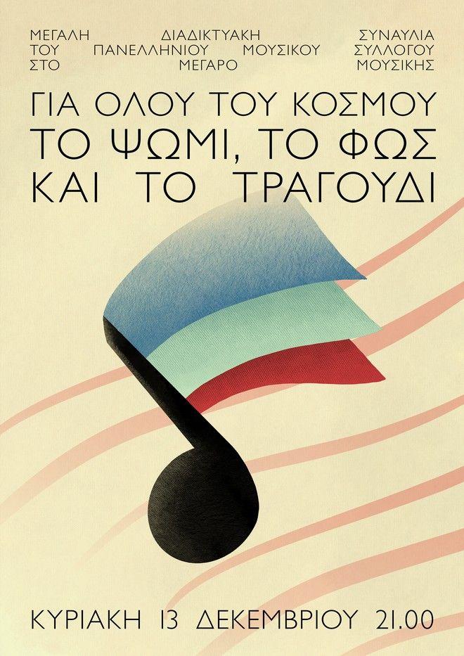 Πανελλήνιος Μουσικός Σύλλογος: Μεγάλη διαδικτυακή συναυλία την Κυριακή 13 Δεκεμβρίου