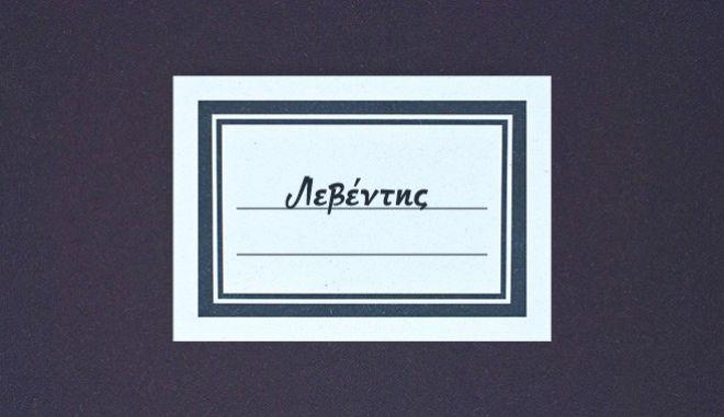 Λεβέντης: Ένα ηρωικό όνομα
