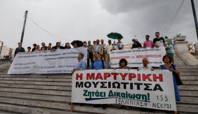 Συγκέντρωση διαμαρτυρίας από το  Εθνικό Συμβούλιο Διεκδίκησης των Οφειλών της Γερμανίας προς την Ελλάδα και την κίνηση AK «DISTOMO»