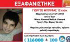 Ίλιον: Βρέθηκε ο 12χρονος που είχε εξαφανιστεί