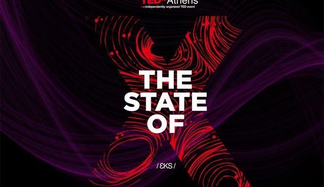 TEDxAthens: Επιστρέφει και σας καλεί σε ένα ταξίδι μοναδικής αναζήτησης