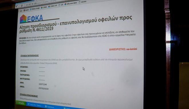 Παρουσίαση από την υπουργό Εργασίας, Κοινωνικής Ασφάλισης και Κοινωνικής Αλληλεγγύης, Έφη Αχτσιόγλου και τον υφυπουργό Κοινωνικής Ασφάλισης, Τάσο Πετρόπουλο της ηλεκτρονικής πλατφόρμας στην ιστοσελίδα του ΕΦΚΑ