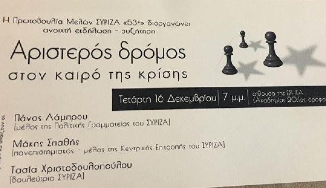 Επιστρέφουν οι '53' του ΣΥΡΙΖΑ
