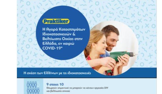 Υψηλή η τάση και η ανάγκη των Ελλήνων για εργασίες DIY και οικιακής βελτίωσης, εν μέσω lockdown