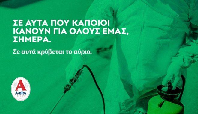 Η ΑΛΦΑ κοντά στον άνθρωπο, στηρίζοντας Δήμους σε όλη την Ελλάδα
