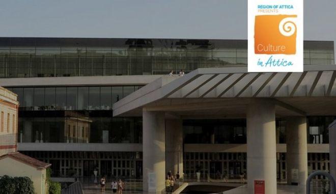 28 εκατομμύρια ευρώ για 18 έργα πολιτισμού στην Αττική