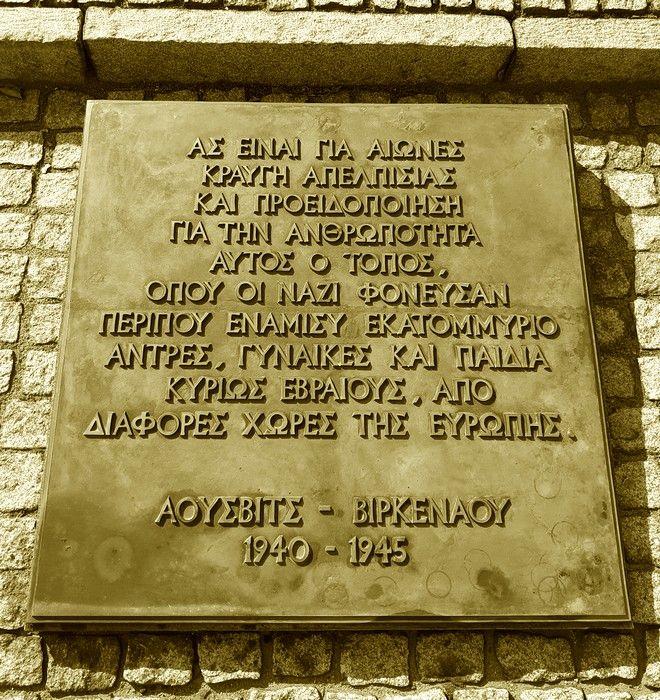 Άουσβιτς ΙΙ Μπίρκεναου